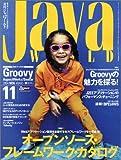 Java World (ジャバ・ワールド) 2004年 11月号
