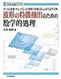 波形の特徴抽出のための数学的処理—フーリエ変換/ウェーブレット変換の基礎とExcelで試す実例 (計測・制御シリーズ)