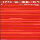 DTP&グラフィックデザインのネタ帳 (MdN books)
