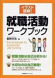 イラスト図解!就職活動ワークブック
