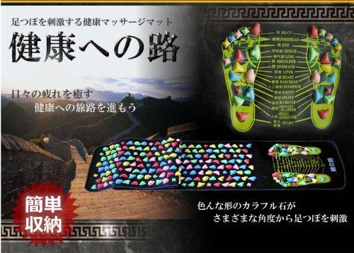 健康への路 色んな形の石が さまざまな角度から 足つぼ を刺激 丸めて収納 ロングサイズ 180cm マッサージマット
