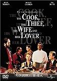 コックと泥棒、その妻と愛人(1989)