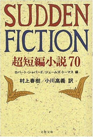SUDDEN FICTION―超短編小説70 (文春文庫)