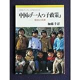 中国の「一人っ子政策」―現状と将来 (岩波ブックレット)