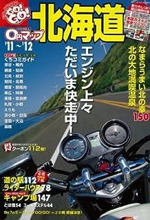 0円マップ北海道 '11~'12 (SAN-EI MOOK ツーリングGO!GO!ガイドシリーズ)
