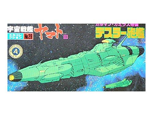 Mecha collection NO.29 Destler gunboat (japan import) - 1