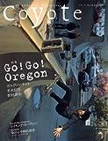 Coyote No.28 特集:Go!Go!Oregon