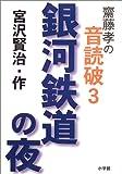 斎藤孝の音読破〈3〉銀河鉄道の夜 (齋藤孝の音読破 3)