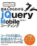 かんたん7ステップ きほんからわかる jQuery Mobileコーディング