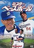 ミスター・ベースボール [DVD]
