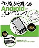 作りながら覚えるAndroidプログラミング 開発環境の整え方から、Androidマーケットでの公開までをサポート [大型本] / 松岡 宣 (著); ソフトバンククリエイティブ (刊)