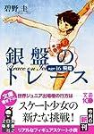 銀盤のトレース age16 飛翔 (実業之日本社文庫)