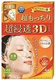 肌美精 超浸透3Dマスク (超もっちり) 4枚 ランキングお取り寄せ