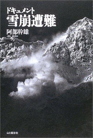 ドキュメント雪崩遭難(阿部 幹雄)