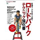 ロードバイク テクニック強化書[雑誌] エイムック