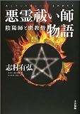 悪霊祓い師物語―陰陽師と密教僧