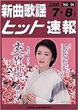 新曲歌謡ヒット速報 Vol.94 2008-7・8月号