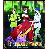 まおゆう魔王勇者 (4) [toi8先生描き下しイラスト使用Blu-ray第4~6巻収納BOX]