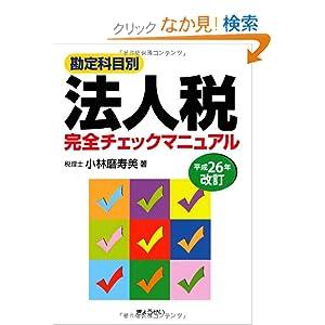 勘定科目別 法人税 完全チェックマニュアル[平成26年改訂]