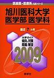 旭川医科大学(医学部〈医学科〉) [2009年版 医歯薬・医療系入試シリーズ] (大学入試シリーズ 701)