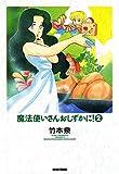 魔法使いさんおしずかに! 2<魔法使いさんおしずかに!> (ビームコミックス)