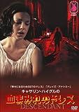 キャサリン・ハイグルの血まみれのドレス [DVD]