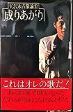成りあがり―矢沢永吉激論集 (1978年)