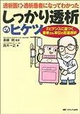 透析医が透析患者になってわかったしっかり透析のヒケツ—エビデンスに基づく患者さん本位の至適透析