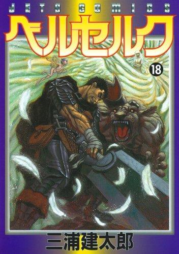 ベルセルク 18 (ジェッツコミックス)