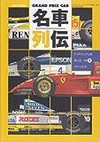 GRAND PRIX CAR名車列伝 vol.5 F1グランプリを彩ったマシンたち (SAN-EI MOOK)