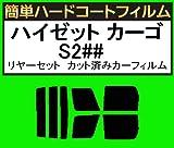 関西自動車フィルム 簡単ハードコートフィルム ダイハツ ハイゼット S2## リヤセット カット済みカーフィルム スーパースモーク
