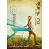 img - for Pregnancy pas de deux: trip nurture life journey from woman to mother (Traditional Chinese Edition) book / textbook / text book