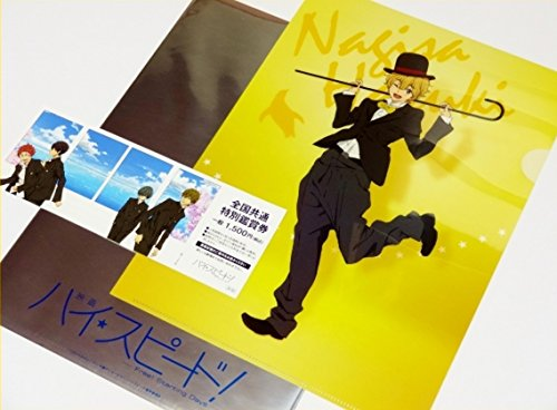 映画 ハイ☆スピード Free! 前売り券+特典(クリアファイル:葉月渚)