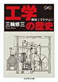 工学の歴史: 機械工学を中心に (ちくま学芸文庫 ミ 20-1 Math&Science)