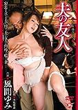 夫の友人 風間ゆみ Madonna マドンナ [DVD]