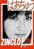真・はあちゅう主義。 ZINCLO!006 はあちゅう