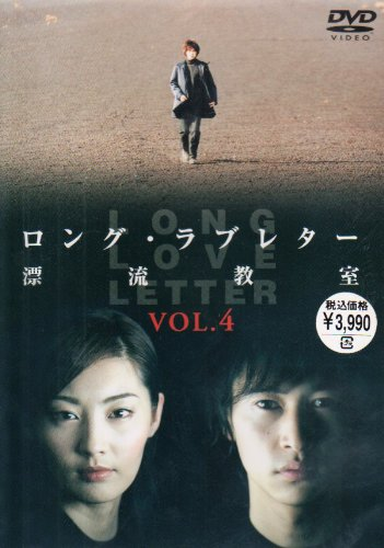 ロング・ラブレター~漂流教室~ Vol.4 [DVD]