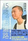 15歳の「お遍路」―元不登校児が歩いた四国八十八ヵ所