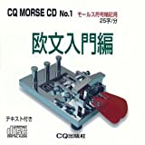 CQ MORSE CD No.1 欧文入門編[CD]