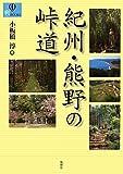 紀州・熊野の峠道 (爽BOOKS)