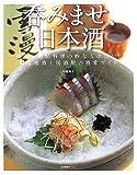 呑みませ、日本酒―銘酒と絶品料理の妙なる出会い、旬な地酒と居酒屋の酒肴ガイド