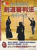 よくわかる剣道審判法のすべて