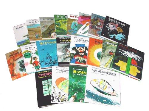 創作子どもSF全集 全20巻