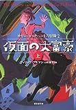 仮面の大富豪〈上〉―サリー・ロックハートの冒険〈2〉 (sogen bookland)