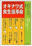 オキナワ式食生活革命—沖縄プログラム