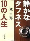静かなタフネス10の人生 (文春文庫)