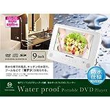 【VERTEX】ヴァーテックス 防水仕様 9インチ 液晶TV付き ワンセグ ポータブル DVDプレーヤー PDVD-VW3094