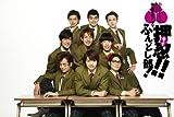DANCE&MUSIC 熱血学園ドラマ 押忍!!ふんどし部! DVD-BOX (通常版)