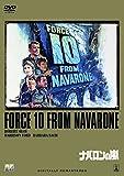 ナバロンの嵐[DVD]