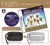 しゃべる!DSお料理ナビ まるごと帝国ホテル 特製ポーチセット シルバー